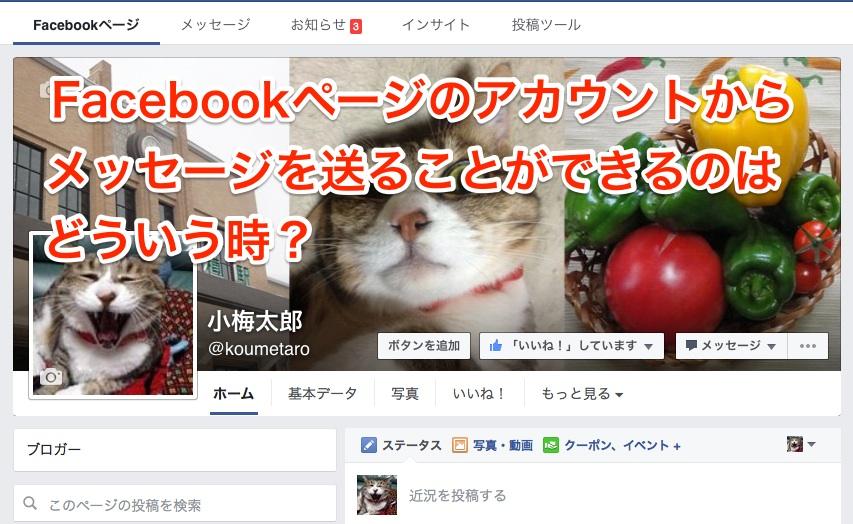 今さら聞けない、Facebookページのアカウントからメッセージを送ることができるのはどういう時?