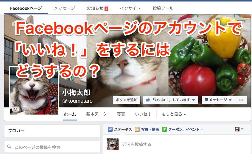 今さら聞けない、Facebookページのアカウントで「いいね!」をするにはどうするの?