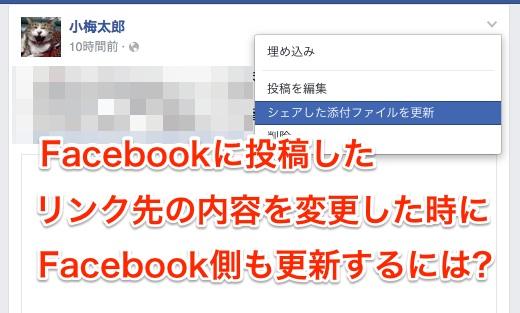 今さら聞けない、Facebookページに投稿したリンク先の内容を変更した時にFacebook側も内容を更新するにはどうするの?
