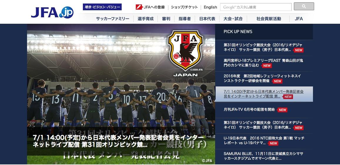 サッカーリオ五輪の日本代表選手18人が発表。遠藤、浅野、植田らが順当に選出