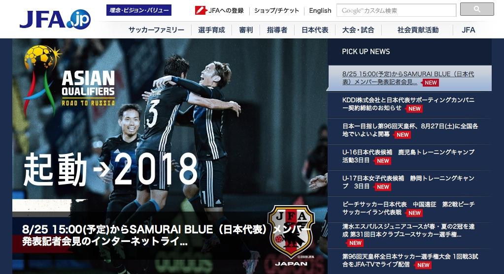 サッカー日本代表 W杯ロシア大会アジア最終予選の2016年9月の2試合に挑むメンバー24名を発表