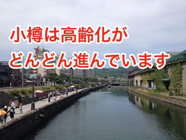 ニュースより/小樽市の高齢化率は高いです