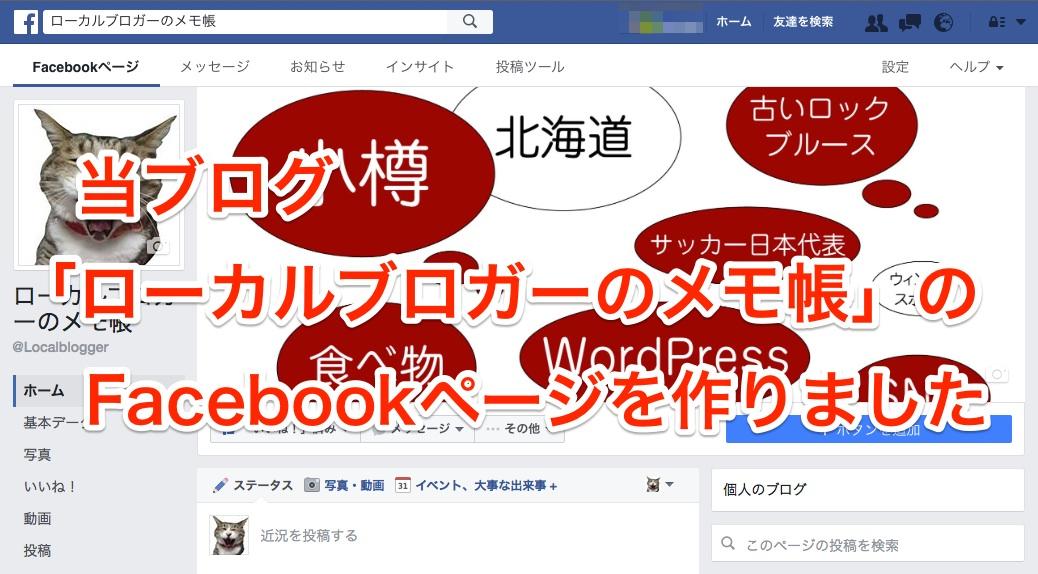 今さらですが、当ブログ「ローカルブロガーのメモ帳」のFacebookページを作りました