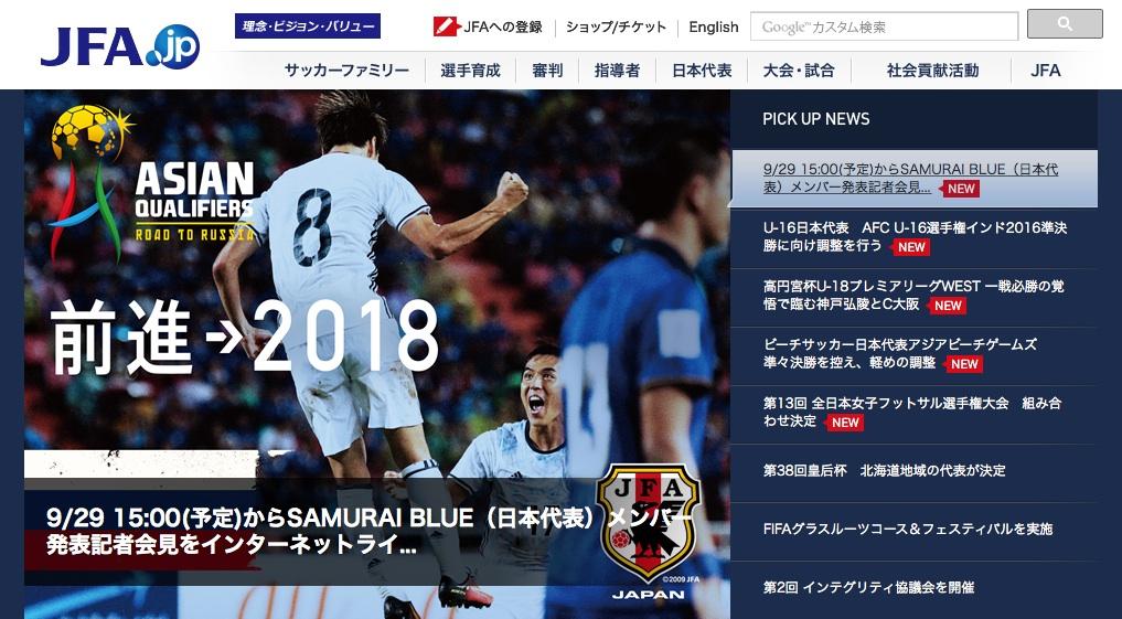 サッカー日本代表 W杯ロシア大会アジア最終予選の2016年10月の2試合に挑むメンバー26名を発表