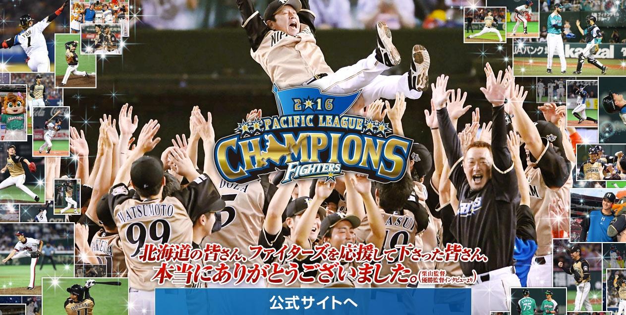 北海道日本ハムファイターズが4年ぶりのリーグ優勝。大谷が見事なピッチングで完封。北海道のテレビは軒並み深夜に特番放送