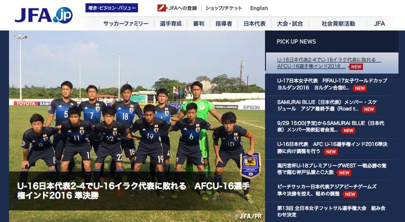 【U-16】AFC U-16選手権インド2016 サッカー日本代表は準決勝でイラクに敗退