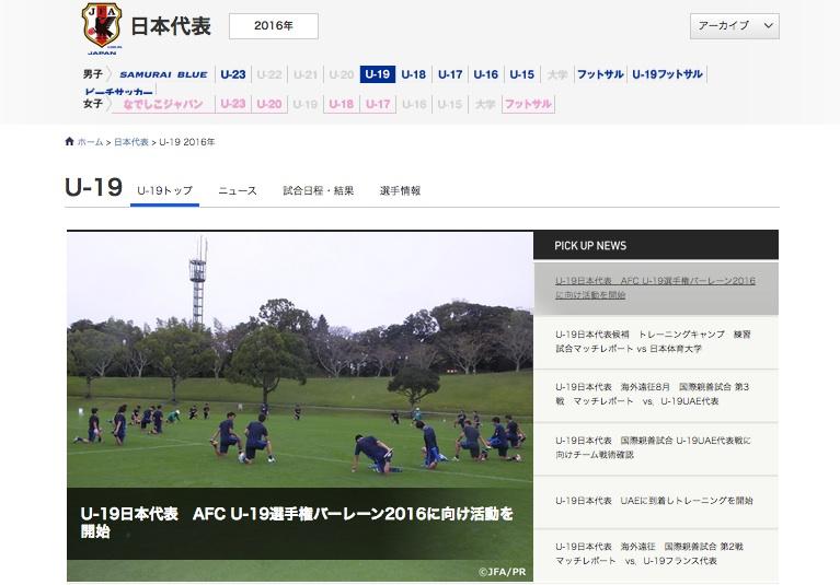 【U-19】U-20W杯の出場権がかかった「AFC U-19選手権2016 バーレーン」が間もなく開催〜日本代表メンバーは?