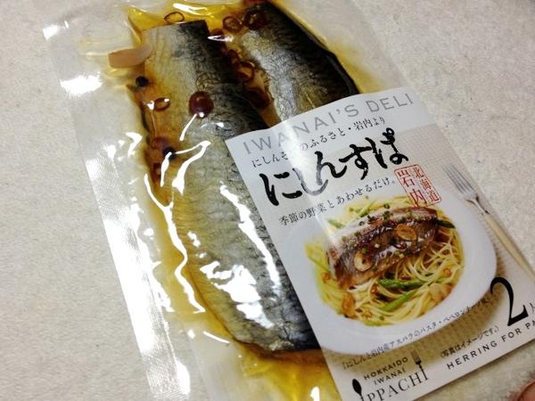 北海道岩内町のパスタ専用ニシンのオイル漬け「にしんすぱ」をお土産でいただいたので食べてみた