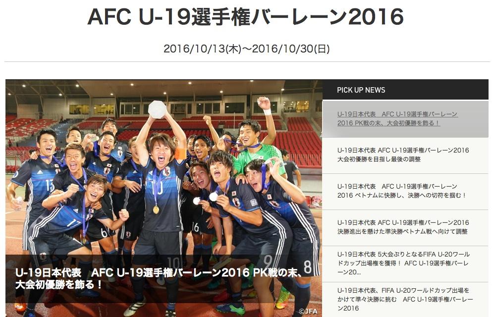 【U-19】日本代表はU-20W杯の出場権を獲得し、初優勝という最高の結果で大会を終える〜AFC U-19選手権2016 バーレーン