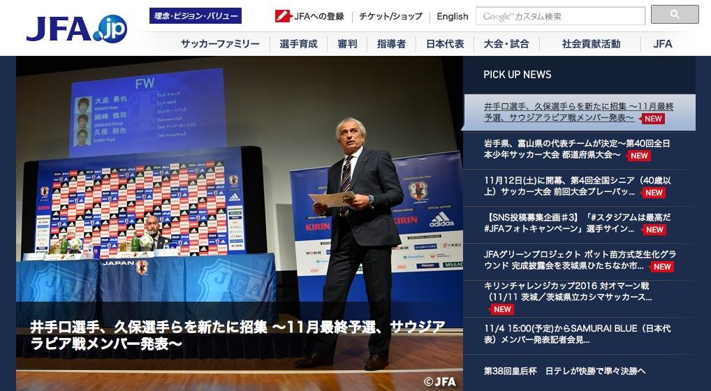 サッカー日本代表 W杯ロシア大会アジア最終予選の2016年11月のサウジアラビア戦に挑むメンバー25名を発表