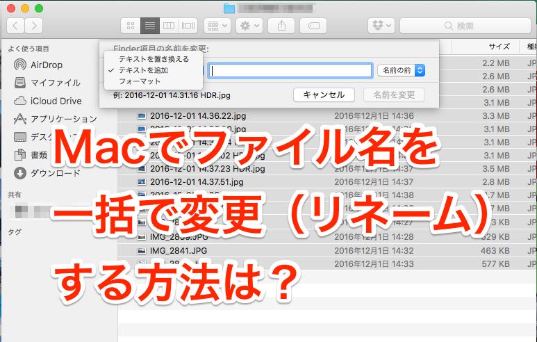今さら聞けない、Macでファイル名を一括で変更(リネーム)する方法は?〜アプリ不要で簡単一括変換