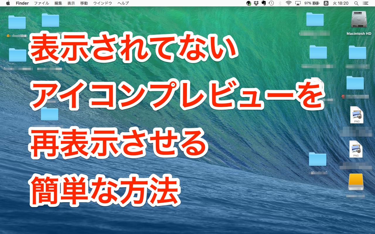 今さら聞けない、Macでアイコンプレビューが表示がされないことがあって気になるんですが!?〜再表示させる簡単な方法