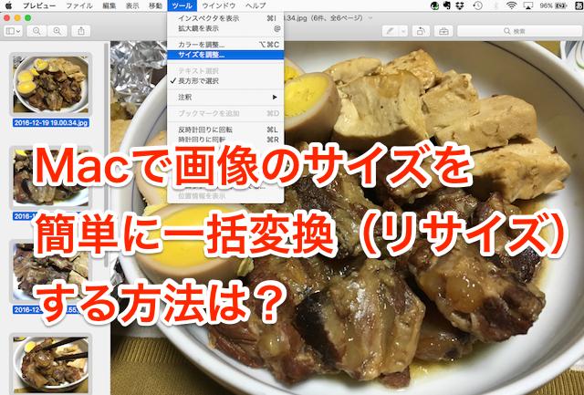 今さら聞けない、Macで簡単に画像のサイズを一括変換(リサイズ)する方法は?〜標準アプリのプレビュー使用
