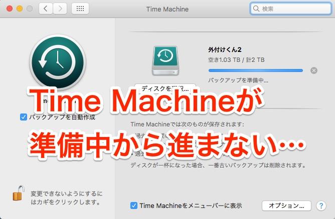 """今さら聞けない、OSをアップグレードしたらTime Machineが準備中から進まない…で、今回の解決方法は""""待つ"""""""
