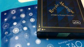 小樽洋菓子舗ルタオのロイヤルモンターニュ〜口どけが優しい紅茶が香るチョコレート