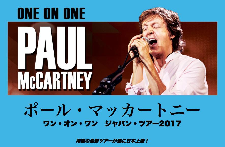 ポール・マッカートニーが2017年4月に来日公演を行うことが決定したというニュース〜ワン・オン・ワン ジャパン・ツアー 2017