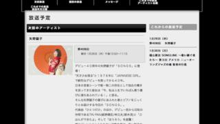 矢野顕子がNHK総合「SONGS」に出演。TIN PANも出演するそうです
