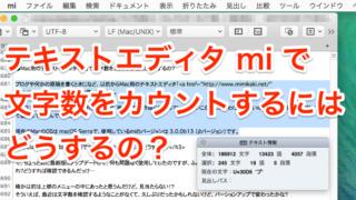 今さら聞けない、Mac用のテキストエディタ「mi」で文字数をカウントするにはどうするの?