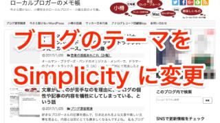 【覚書】ブログのテーマを「Simplicity」にようやく変更〜初心者にも優しそうなシンプルな無料WordPressテーマ