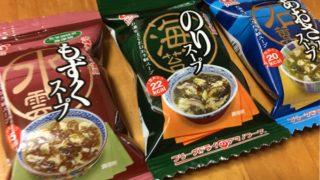 アマノフーズのフリーズドライ、化学調味料無添加の海藻スープ(もずく、のり、あおさ3種のアソートセット)はやっぱり手軽で美味しかった