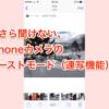 今さら聞けない、iPhoneカメラのシャッターボタン長押しバーストモード(連写機能)について、撮影した写真の確認方法は?