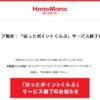 【北海道エリア限定】ほっともっと(Hotto Motto)の「ほっとポイントくらぶ」サービス終了。ポイント利用は2017年2月13日(月)まで