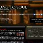 BS-TBSの番組「SONG TO SOUL〜永遠の一曲〜」で「ローリング・ストーンズ ブルースを語る ブルー&ロンサムSP」が2月15日(水)に放送