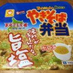 北海道限定の定番カップ焼きそばの新商品、マルちゃん「やきそば弁当 旨塩」を食べてみた
