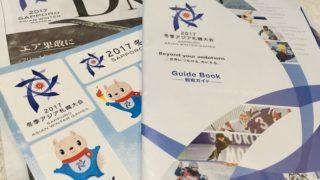 2017冬季アジア札幌大会が終了。日本はメダル数74個の活躍もテレビ放送が少なくてちょっと残念…