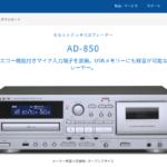USBメモリーにも録音が可能なカセットデッキとCDプレーヤーの複合機「AD-850」がティアックから3月中旬に発売予定