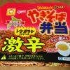 マルちゃん「やきそば弁当 激辛」を食べてみた〜北海道限定の定番カップ焼きそば「やきそば弁当」に激辛登場!