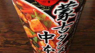 辛いものが得意ではないのに、人気のカップ麺・セブンプレミアム「蒙古タンメン中本 辛旨味噌」が気になって食べてみた