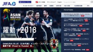 サッカー日本代表 W杯ロシア大会アジア最終予選の2017年3月の2試合に挑むメンバー25名を発表