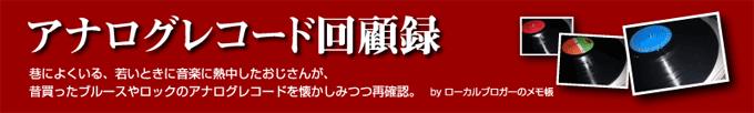 アナログレコード回顧録記事ヘッダー