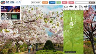 小樽観光協会のサイト「おたるぽーたる」がリニューアルしてます