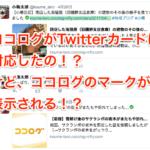 今さら聞けない、ココログもTwitterカードに対応したの!?けど、記事中の画像ではなくてココログのマークが表示される!?