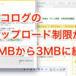 @niftyのブログサービス・ココログのアップロード制限が1MBから3MBに緩和