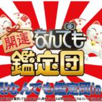 鑑定団が小樽にやってくる〜「出張!なんでも鑑定団in小樽」の収録が8月13日(日)に開催