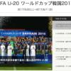 サッカーU-20W杯韓国2017が開催〜日本代表のグループステージテレビ放送予定は!?