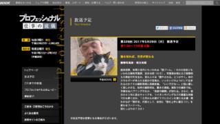 猫好きなら知らない人はいない、動物写真家・岩合光昭さんに密着したドキュメンタリー番組「プロフェッショナル 仕事の流儀」がNHK総合で5月29日に放送予定
