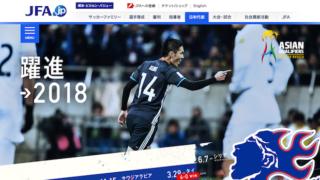 サッカー日本代表 W杯ロシア大会アジア最終予選、2017年6月の試合に挑むメンバー25名を発表