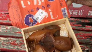 森名物のいかめしを森駅前の柴田商店で買った!【函館旅行記】