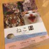 岩合さんの屋外写真展「ねこ科」を見に札幌芸術の森野外美術館に行ってきた