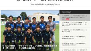 第45回トゥーロン国際大会2017でのサッカーU-19日本代表グループステージ3試合のテレビ観戦記