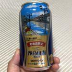 「ザ・プレミアム・モルツ2017北海道の夏」北海道限定デザイン缶のイラストは小樽運河