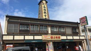 美味しいものが勢ぞろい!朝から大賑わいの函館朝市に行ってきた【函館旅行記】