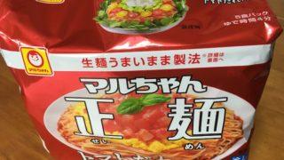 マルちゃん正麺の夏に嬉しい冷し中華シリーズの「トマトだれ冷し」を食べてみた