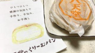 ふわふわ人気の八天堂のくりーむパンを食べてみたら本当にふわっふわだった