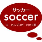 サッカー国際親善試合 セルビア代表対日本代表 テレビ観戦記(2013.10.12)