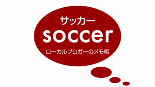 サッカーU-20W杯韓国2017グループD 日本代表対イタリア代表 テレビ観戦記(2017.5.27)